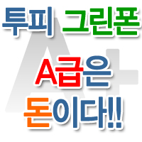 <font color=dark red>그린폰<BR><font color=navy>중고 스마트폰 매입